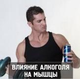 Физические нагрузки