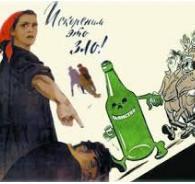 Как боролись с пьянством