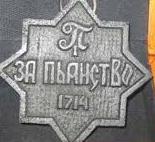 Медаль за пьянство